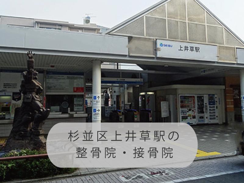 上井草駅整骨院接骨院