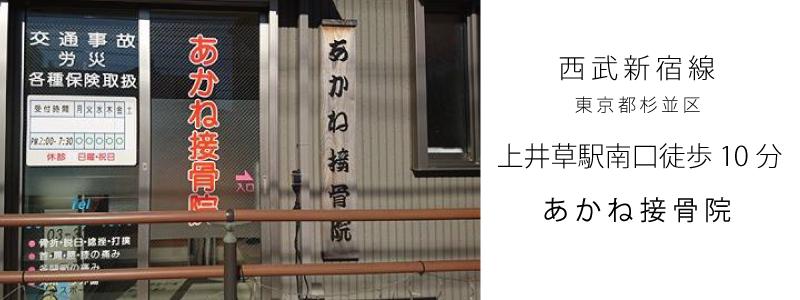 上井草駅あかね接骨院
