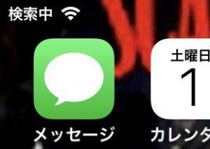 iPhone7検索中