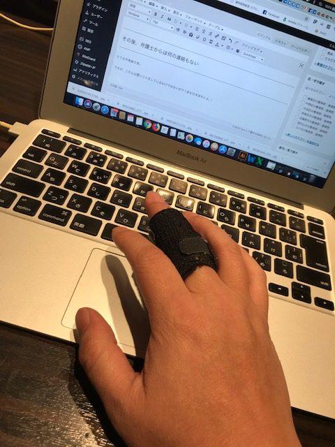 指のプロテクター